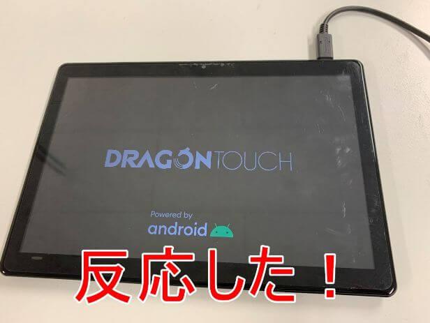 充電器を挿すと反応したDragon Touch Max10