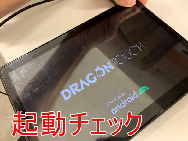 電源ボタンを押したら起動したDragon Touch Max10