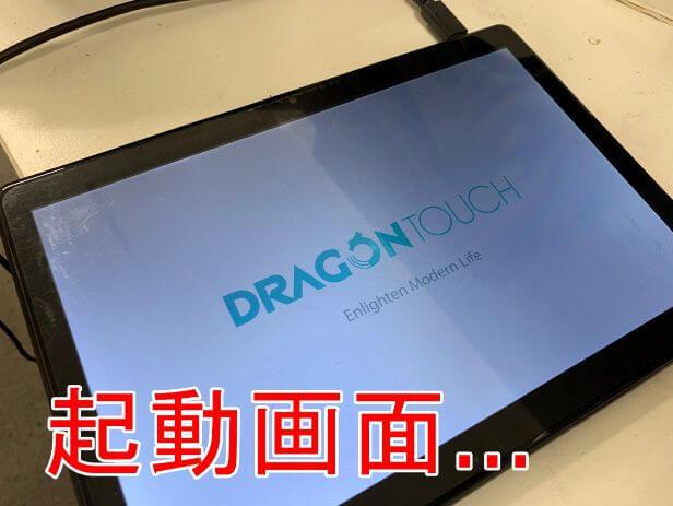 起動画面まで進んでいるDragon Touch Max10