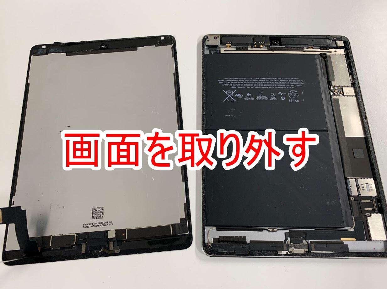 本体から画面パーツを取り外したiPad Air2