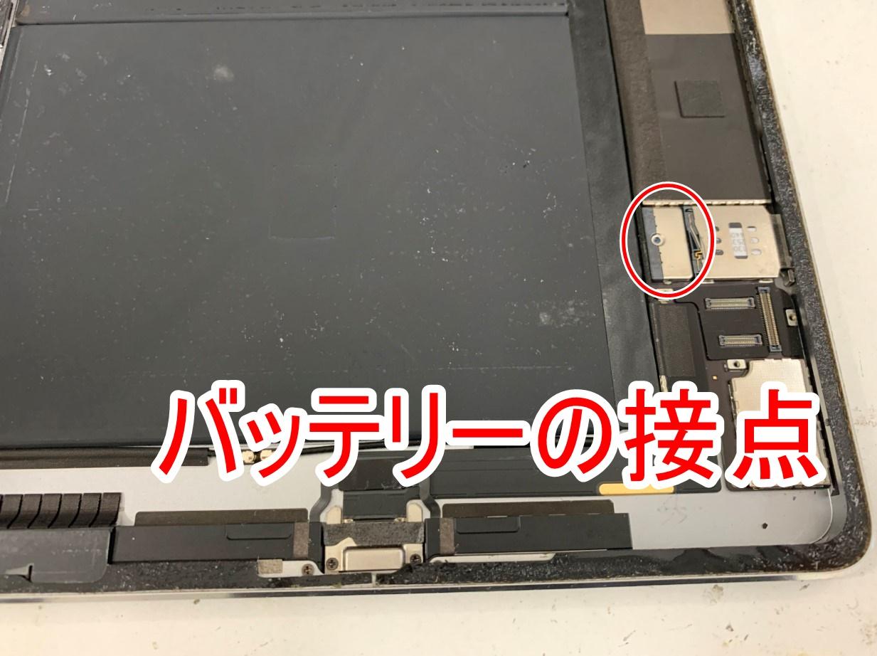 iPad Air2のバッテリーの接点