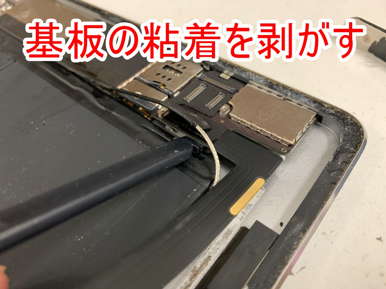 基板の粘着を剥がしているiPad Air2