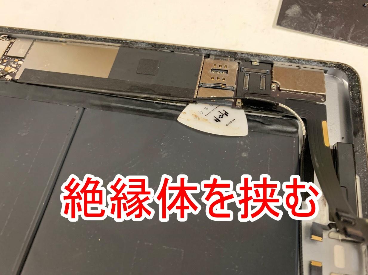 バッテリーの接点に絶縁体を挟んだiPad Air2