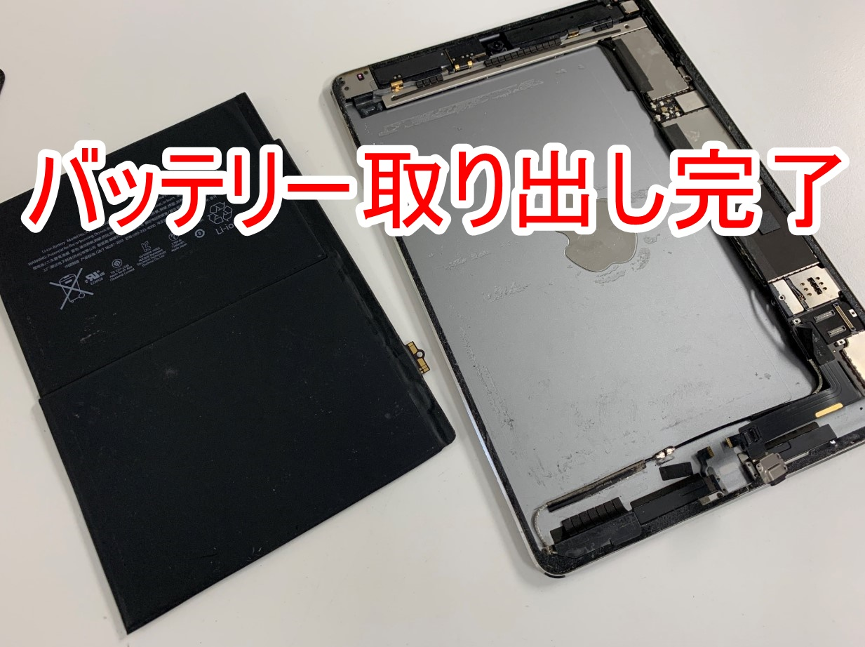 本体からバッテリーを取り出したiPad Air2