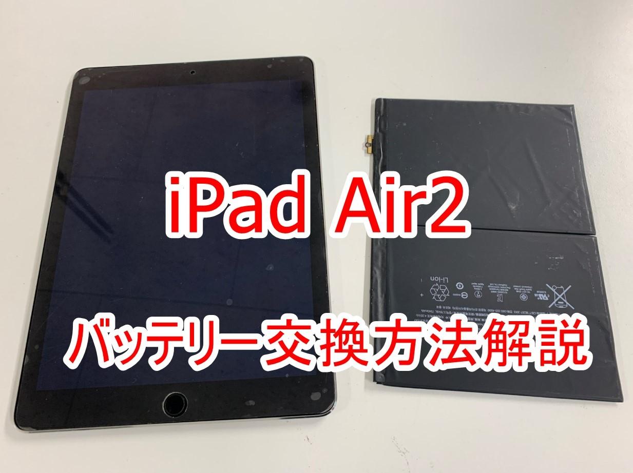 iPad Air2のバッテリー交換方法を写真付きで解説