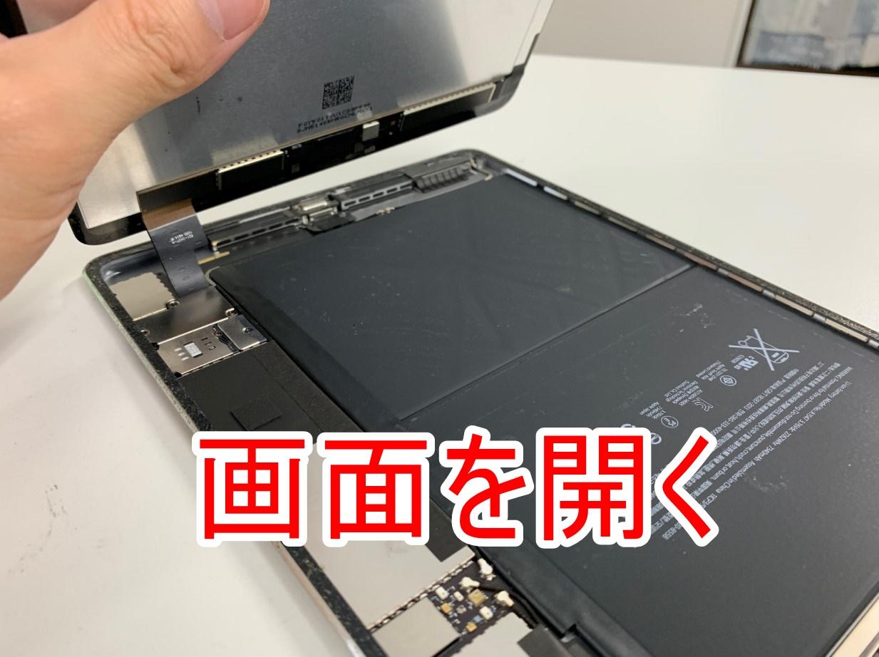 画面を大きく開いたiPad Air2