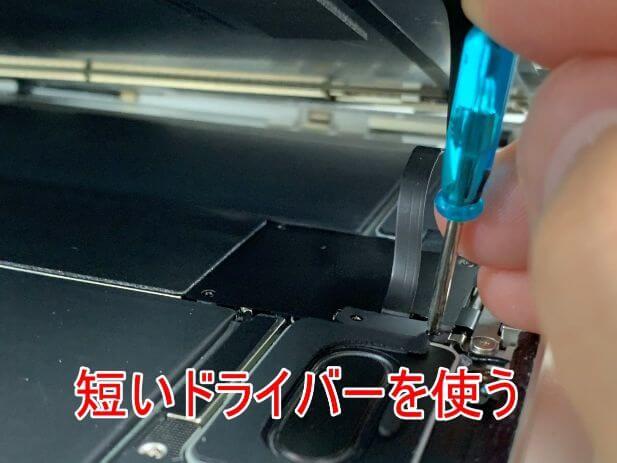 短いドライバーでネジを外しているiPad Pro 11 (第2世代)のFaceIDカバー