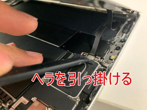 iPad Pro 11 (第2世代)のFaceIDのコネクタにヘラを引っ掛ける