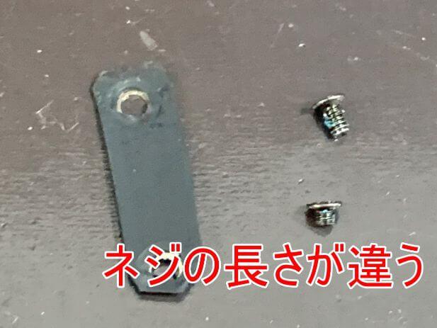 FaceIDセンサーケーブルコネクタを止めているプレートのネジは上下で長さが違う