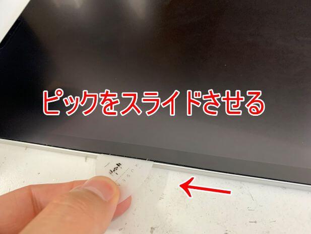 入れたピックを横にスライドさせているiPad Pro 11 (第2世代)