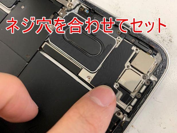 銀板をネジ穴に合わせてセットしているiPad Pro 11 (第2世代)