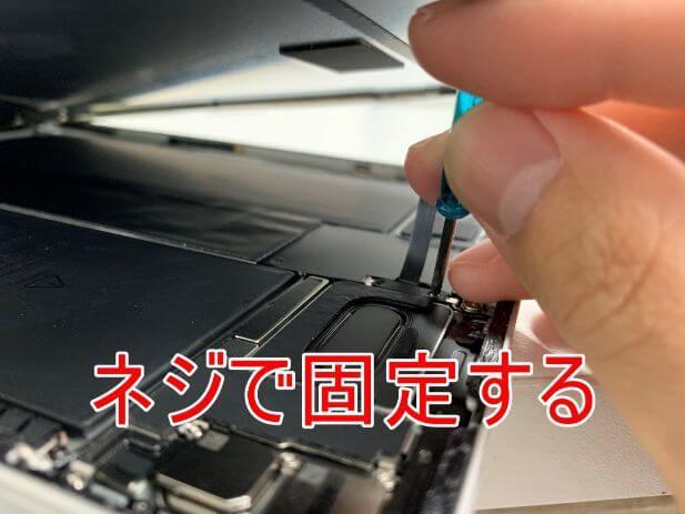 プレートをネジで固定しているiPad Pro 11 (第2世代)