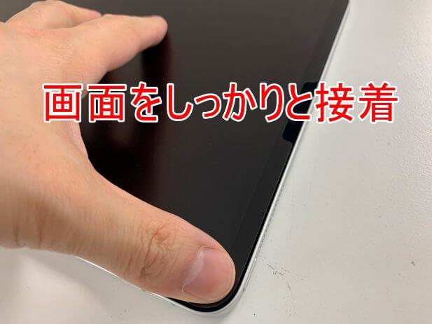 画面をしっかりと接着しているiPad Pro 11 (第2世代)