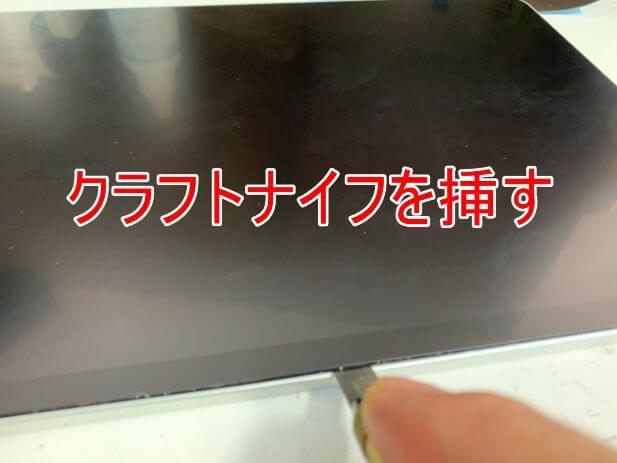 クラフトナイフを画面に挿したiPad Pro 11 (第2世代)