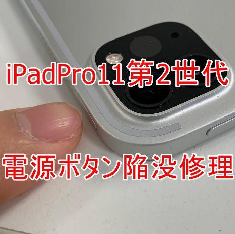 電源ボタンを押しても陥没しなくなったiPad Pro 11 (第2世代)