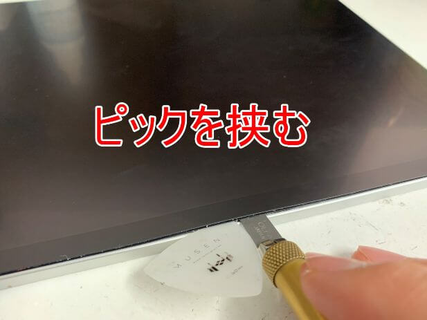 出来た隙間にピックを挟んだiPad Pro 11 (第2世代)