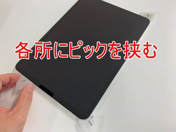 画面が浮いたら随所にピックを挟んでいるiPad Pro 11 (第2世代)