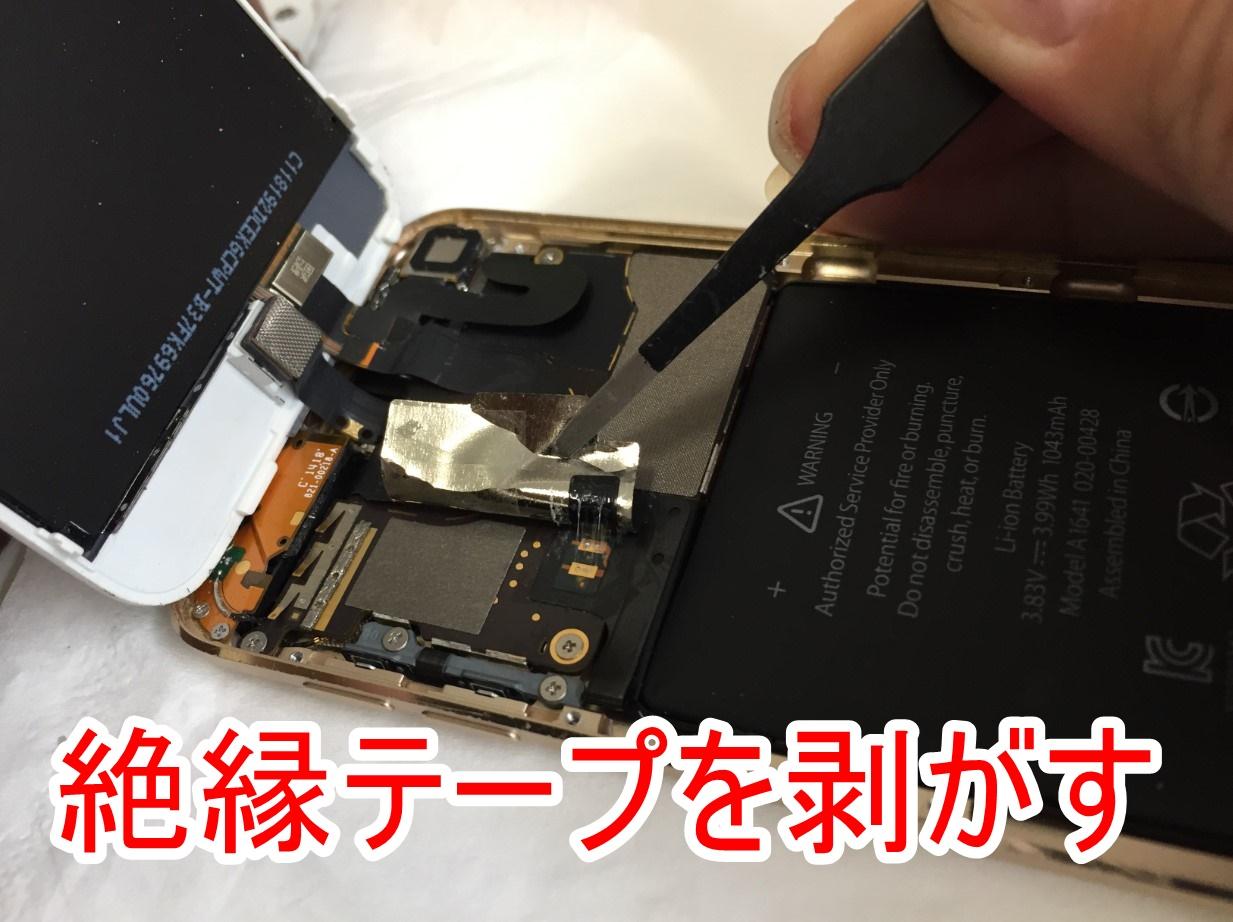 バッテリーの接点の絶縁テープを剥がしたiPod Touch 第6世代