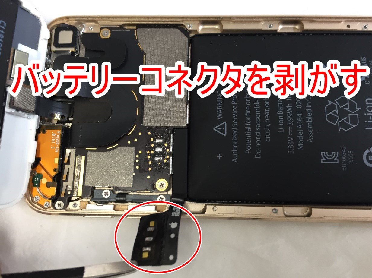 バッテリーコネクタを基板から剥がしたiPod Touch 第6世代