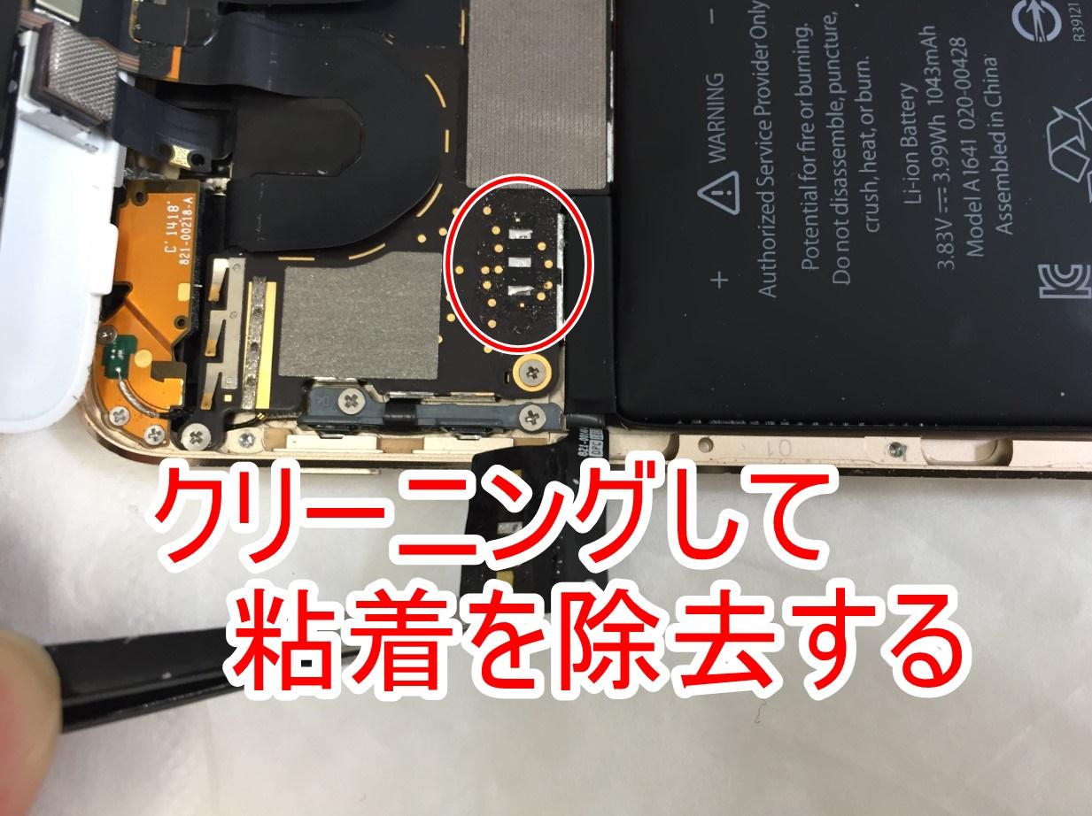 基板の接点を接点洗浄でクリーニングしたiPod Touch 第6世代