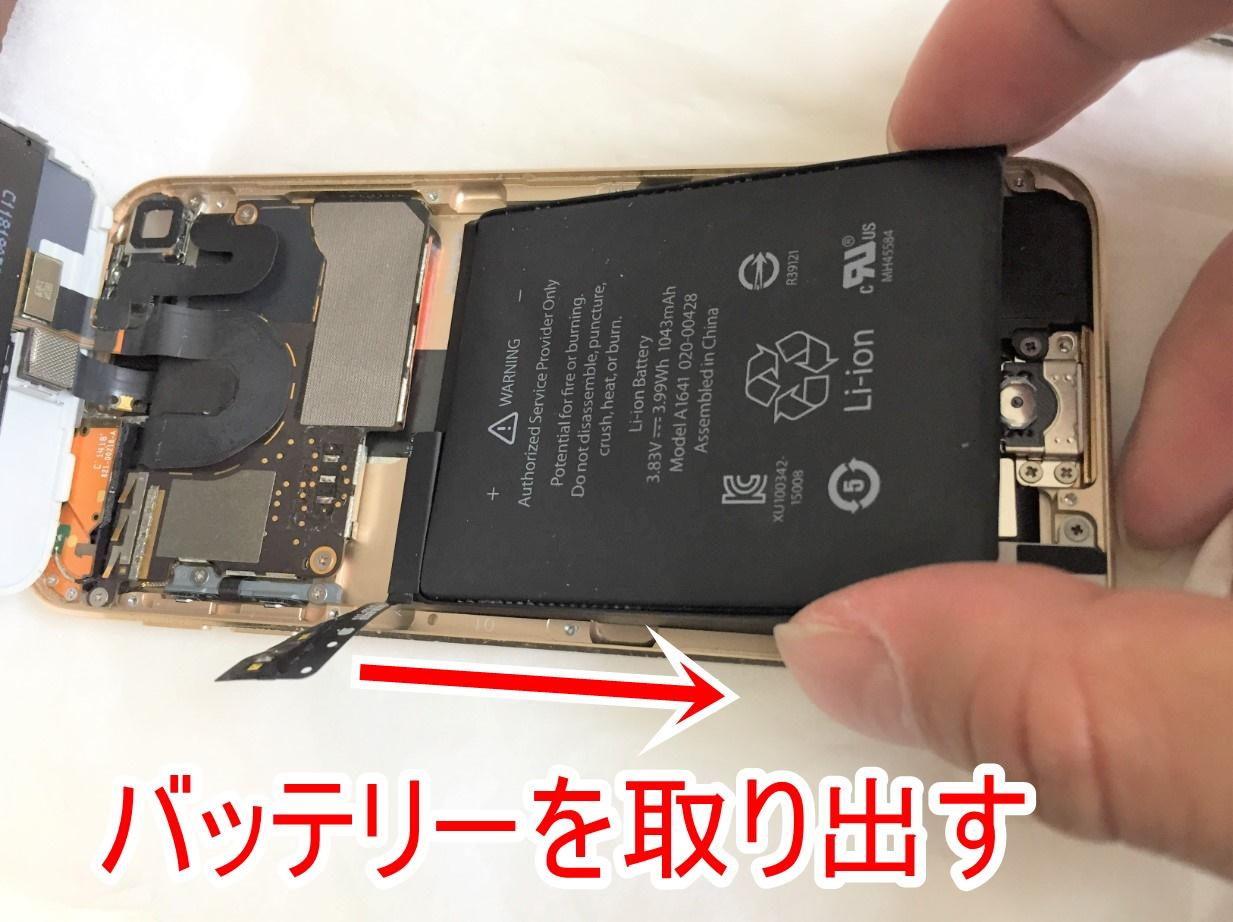 本体からバッテリーを取り出したiPod Touch 第6世代