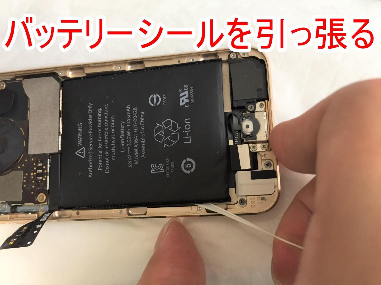 バッテリー固定シールを引っ張って剥がしているiPod Touch 第6世代