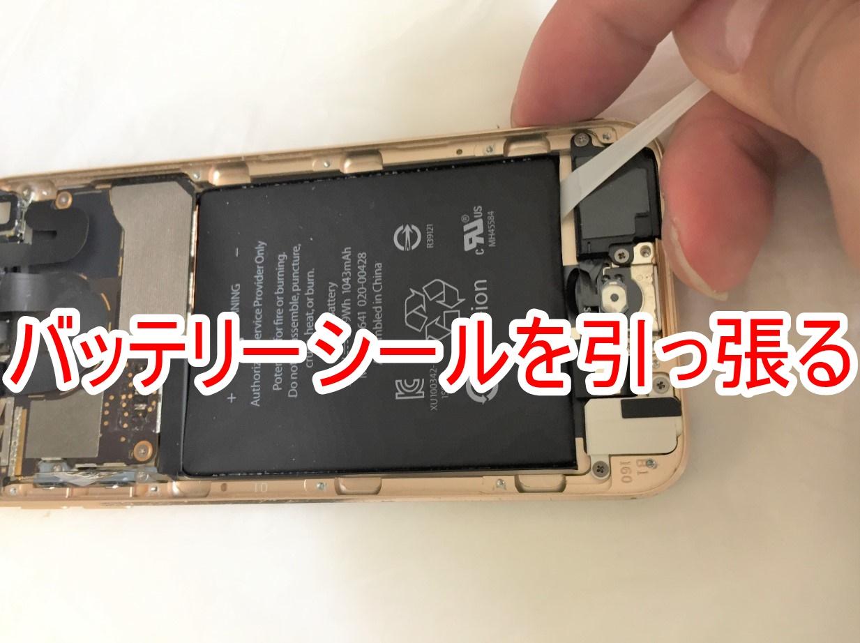 バッテリー固定シールを引っ張っているiPod Touch 第6世代