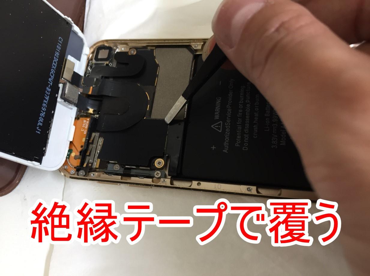 更にその上から絶縁テープを貼っているiPod Touch 第6世代
