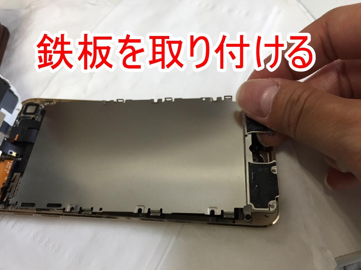 基板とバッテリーを鉄板で覆っているiPod Touch 第6世代