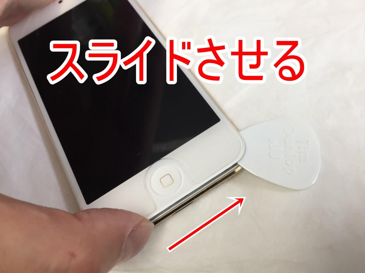反対側にピックを移動させて画面の粘着を切ったiPod Touch 第6世代
