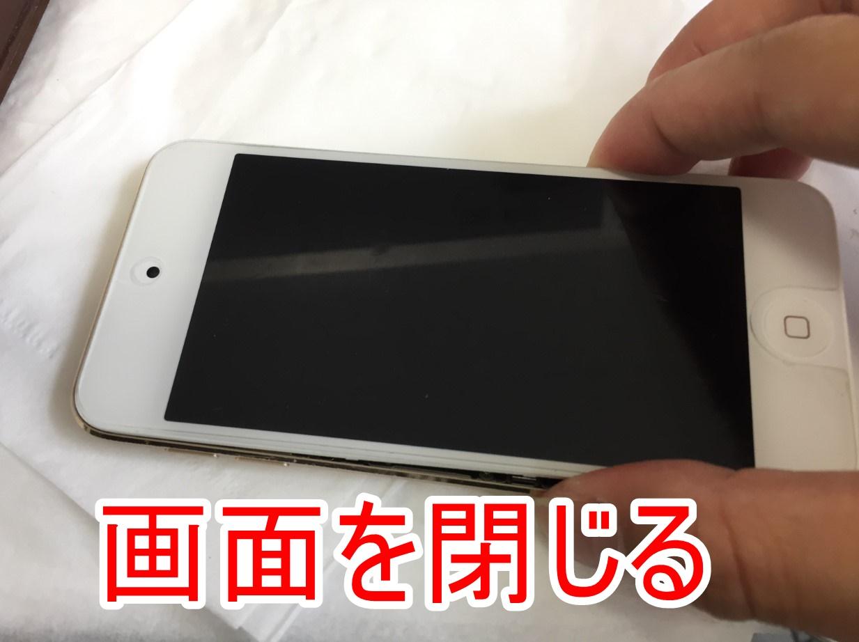 画面を閉じたiPod Touch 第6世代