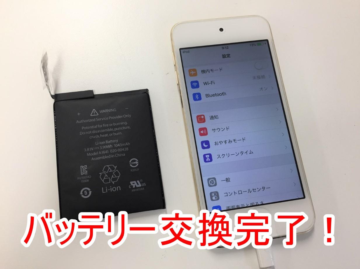 バッテリー新品交換修理後のiPod Touch 第6世代