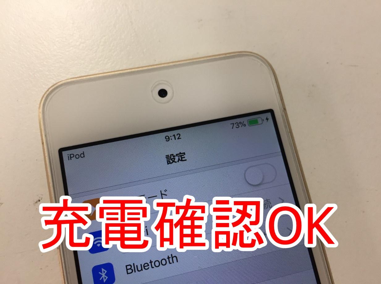 充電確認したiPod Touch 第6世代