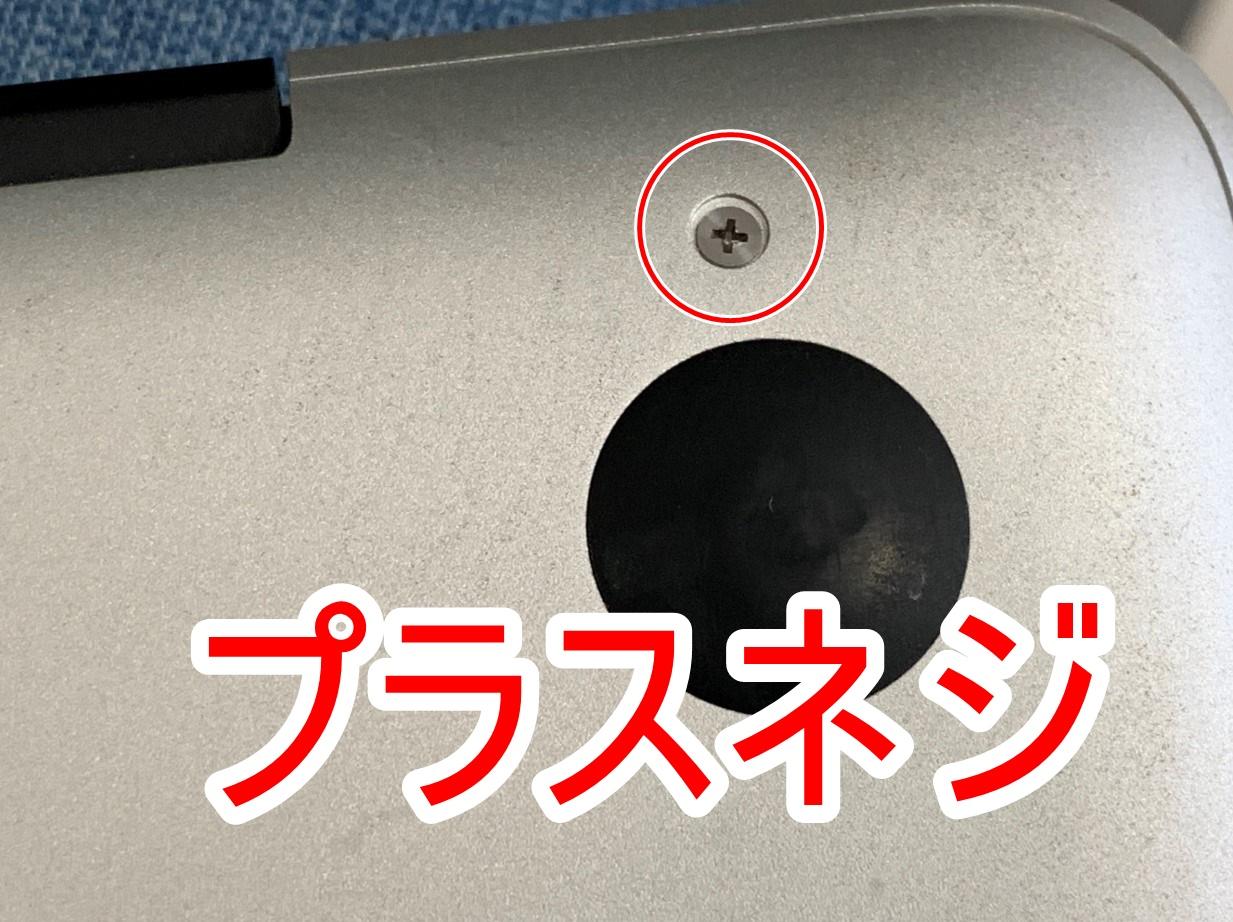プラスネジで止められたMacBook Pro(2011年/A1278)の裏蓋