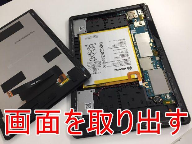 本体から画面パーツを取り出したMediaPad T5