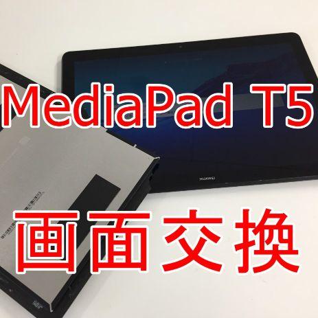 MediaPad T5の画面交換修理