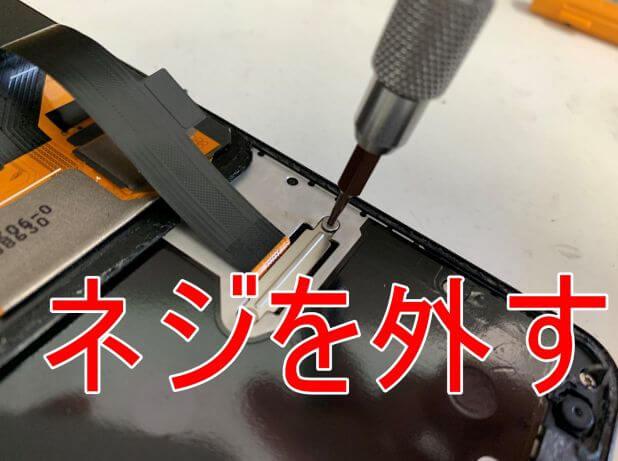銀板を固定したネジを外したPixel 3a