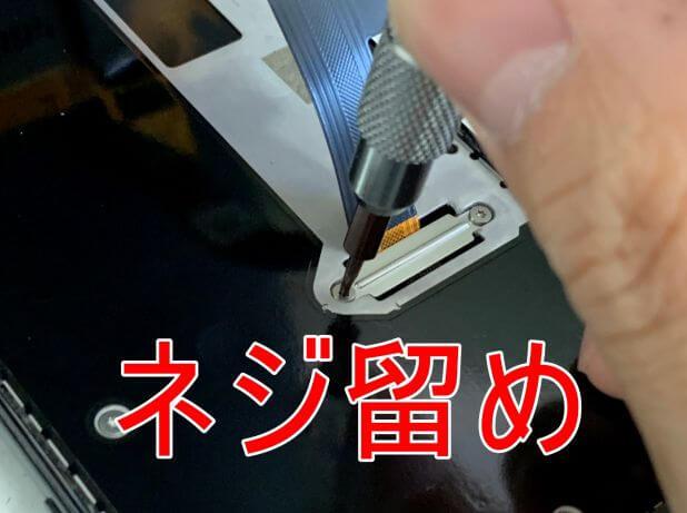 銀板をネジ留めして固定したPixel 3a