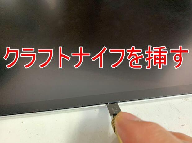 画面にクラフトナイフを挿したiPad Pro11 第2世代
