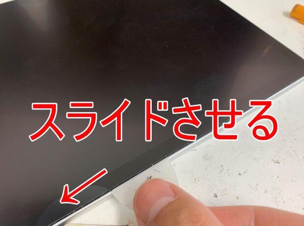 挟んだピックをスライドさせたiPad Pro11 第2世代