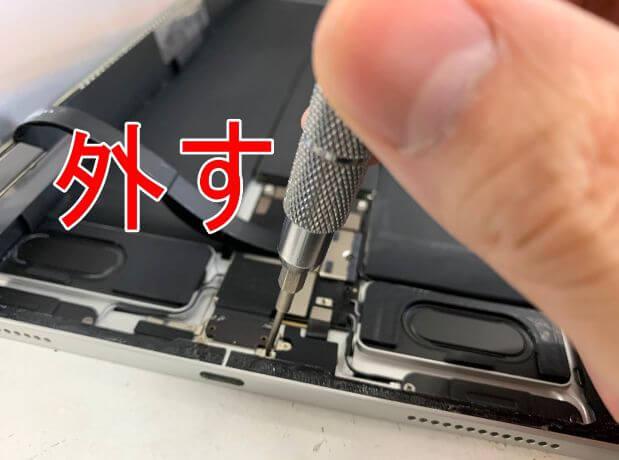 充電口を本体フレームに固定した充電口のネジを外しているiPad Pro11 第2世代