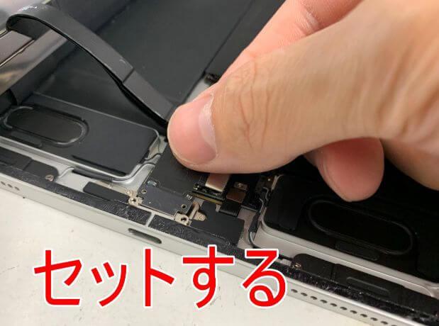 新品の充電口を本体にセットしたiPad Pro11 第2世代