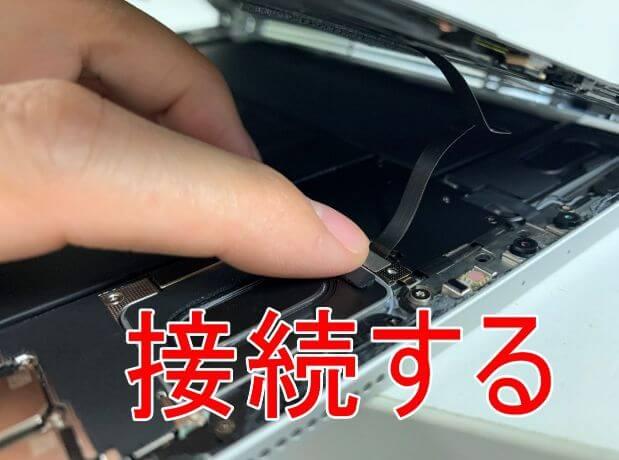 FaceIDセンサーケーブルを基板に接続したiPad Pro11 第2世代