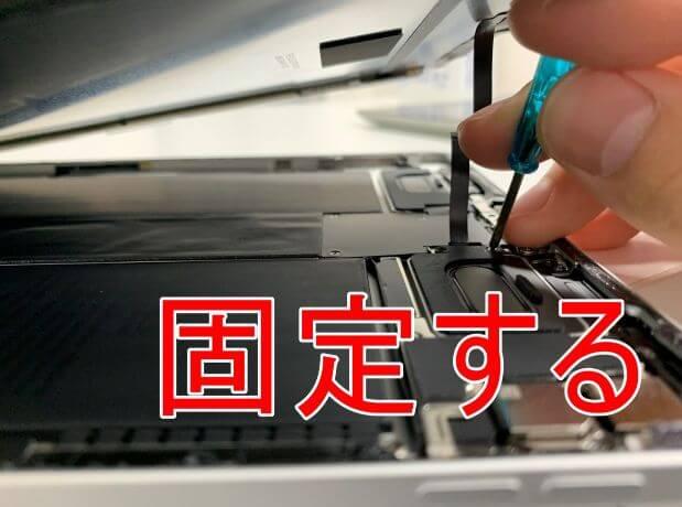 FaceIDセンサーケーブルを基板に固定しているiPad Pro11 第2世代
