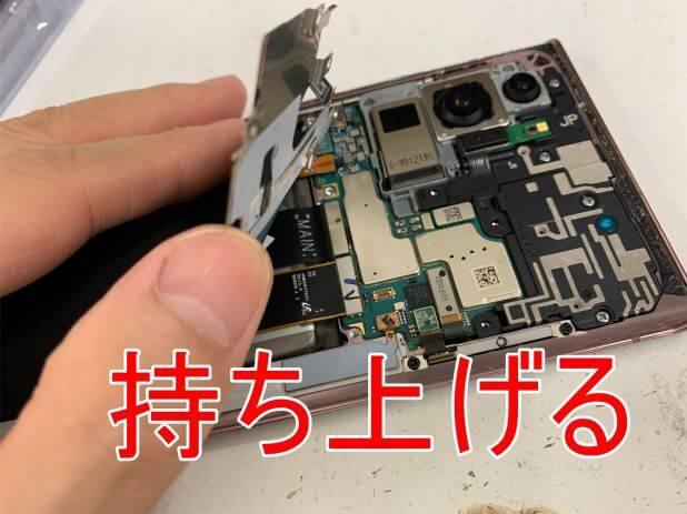 NFCセンサーを持ち上げたGalaxy Note20 Ultra
