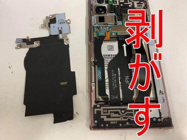 NFCセンサーを本体から取り出したGalaxy Note20 Ultra