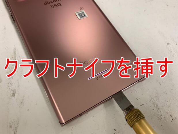 クラフトナイフを挿したGalaxy Note20 Ultra
