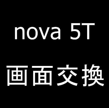 HUAWEI nova 5Tの画面交換修理方法解説