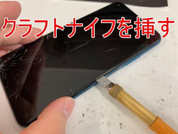 画面とフレームの間にクラフトナイフを挿したnova 5T