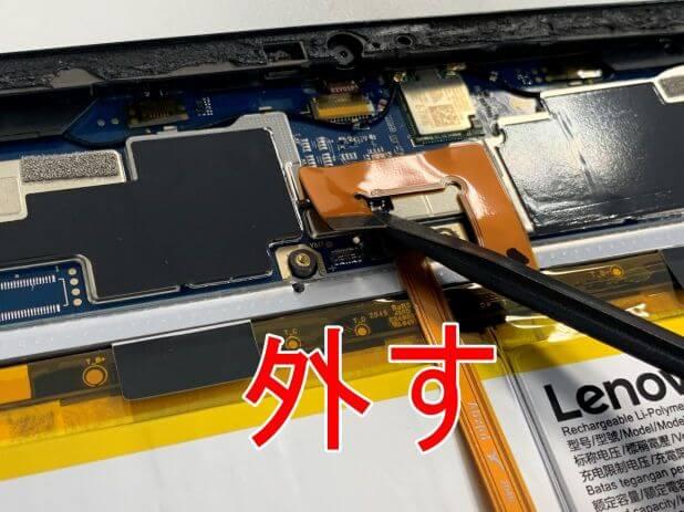 Lenovo IdeaPad Dust Chromebookのバッテリーコネクタをを外した